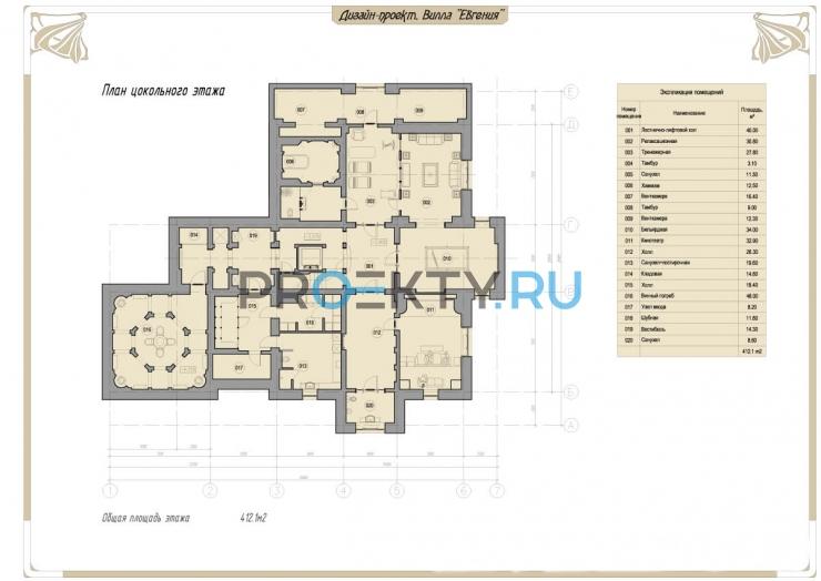План проекта Вилла Евгения - 1