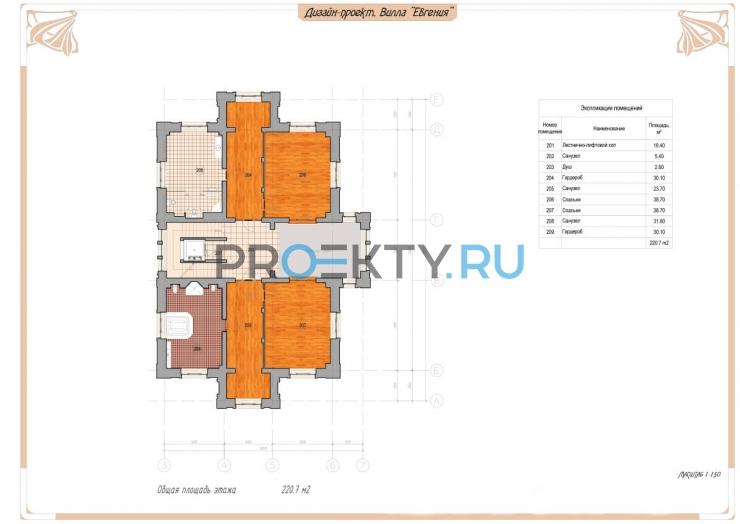 План проекта Вилла Евгения - 4