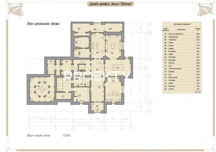 План проекта Вилла Евгения