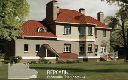 проект Версаль